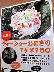 15メニュー:チャーシューおにぎり@麺家ブラックピッグ・佐賀