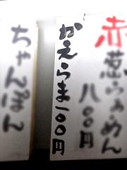 9メニュー:替玉100円@ラーメン博多荘・中州