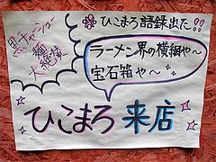 店内:彦摩呂(ひこまろ)語録@LA-麺HOUSE将丸・親富孝通り・天神