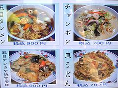 6メニュー:チャンポンなどの麺類@中華・華風・福壽飯店・大名