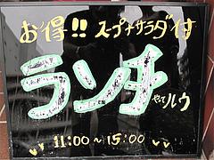 メニュー:ランチ@カレー倶楽部ルウ