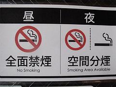 26店内:ランチタイム禁煙@益正食堂・麦野店・居酒屋