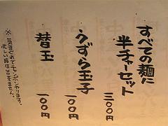8メニュー:替玉@ホウテン食堂・奉天本家・中洲
