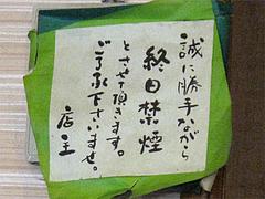 店内:禁煙@ちゃんぽん・ならここ・春日