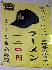 13店内:少年よ!帽子をかぶれ!@長浜ラーメン・餃子・長浜御殿・堤店