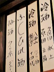 メニュー:3@つきひ・徳山・山口