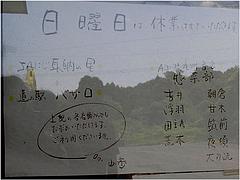18店内:販売店@福岡・吉井・豚足・山歩(さんぽ)