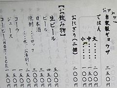 メニュー:餃子・ドリンク@札幌ラーメンえぞっ子若久店