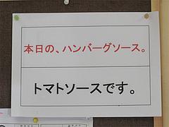 メニュー:本日のハンバーグ@七福弁当・春日