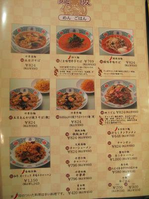14麺とご飯のメニュー@中華菜館・五福