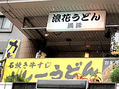 1外観:カレーうどん@浪花うどん満永
