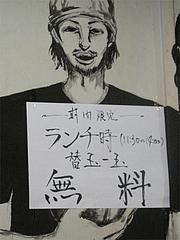 メニュー:ランチ替玉無料@LA-麺HOUSE将丸・親富孝通り・天神