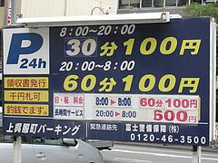 外観:駐車場@みやけうどん・呉服町