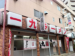 外観@一九ラーメン・大橋店