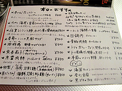 14メニュー:夜@上海モンナリーサ・大名・天神西通り