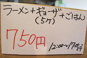 5メニュー定食@遊ラーメン