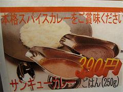 4メニュー:390円@サンキューカレー・渡辺通サンセルコ