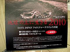 地球の上に生きる2010・DAYSJAPANフォトジャーナリズム写真展