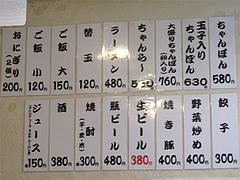 メニュー:グランドメニュー@ちゃんぽん専門店・千吉・博多区神屋町