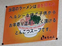 店内:ヘルシー豚骨@山ちゃん・ちゃんぽん