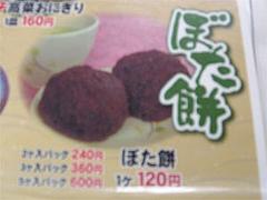 ぼた餅メニュー@ぼた餅メニュー@資さんうどん大門店