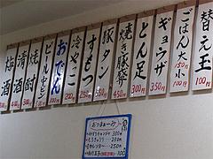 メニュー:サイドメニュー@麺屋・多吉・大橋
