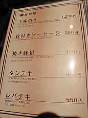 20メニュー:豚炉端@いきさん牧場・ぶたの王様・大手門