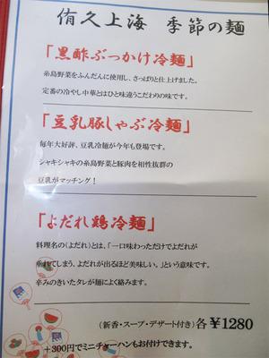 5ランチ冷麺メニュー@悠久上海