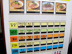 3メニュー:グランド@博多ラーメン膳・天神メディアモール店