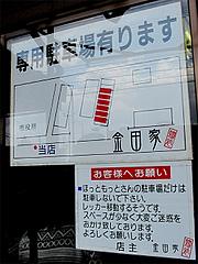 20外観:駐車場@ラーメン・金田家・行橋