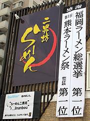 外観:福岡ラーメン総選挙第一位@らーめん二男坊・春日原・福岡