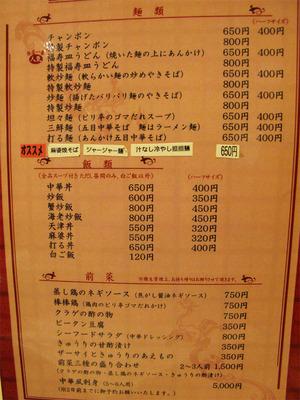 13メニュー麺類・飯類・前菜@福寿飯店