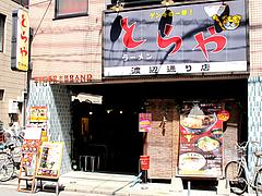 外観@ラーメンとらや渡辺通り店