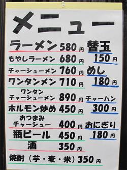 3メニュー@須恵三洋軒博多