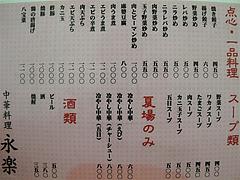メニュー:点心・一品料理・スープ・ドリンク@中華そば永楽