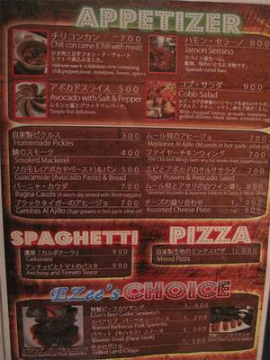 18前菜・パスタ・ピザのメニュー@イージーカフェ