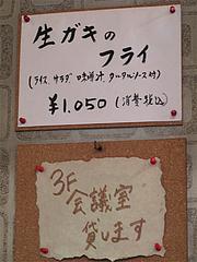 メニュー:生ガキのフライと貸し会議室@レストラン喫茶・赤坂美松