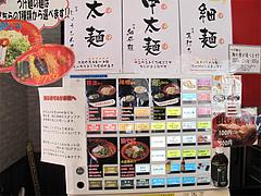 3外観:食券販売機@つけ麺・麺研究所・麺屋・慶史・大手門