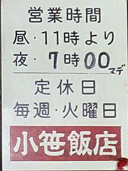 店内:営業時間と定休日@小笹飯店