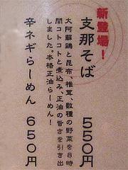 10メニュー:支那そば550円@ラーメン・中華そば・郷家・天神店