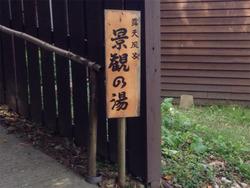 21男湯入口@いちのいで会館・観海寺温泉