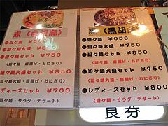6メニュー:赤担々麺と黒担々麺@AKAMARU食堂・電気ビル・渡辺通