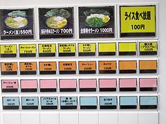 2メニュー:食券販売機@濃厚豚骨醤油ラーメン・無邪気・七隈