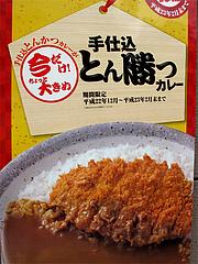 メニュー:【期間限定】とん勝つカレー@COCO壱番屋(ココイチ)