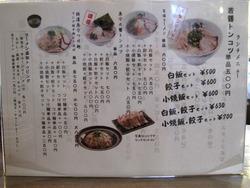 6メニューランチ@麺場元次