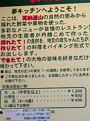 店内1@にじの耳納の里・夢キッチン・ランチバイキング