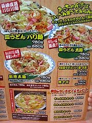 10メニュー:皿うどん@長崎チャンポン・あっちゃん亭・あっちゃんぽん
