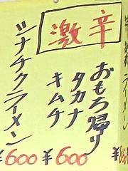 メニュー:テイクアウト@とんこつラーメン・たえちゃん