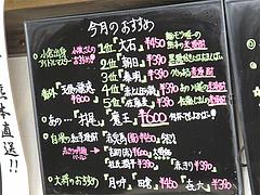 18メニュー:焼酎@一人もつ鍋・元祖博多麺もつ屋・春吉