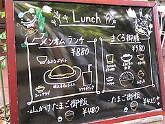 メニュー:ランチ@五穀けやき通り店・福岡市中央区赤坂